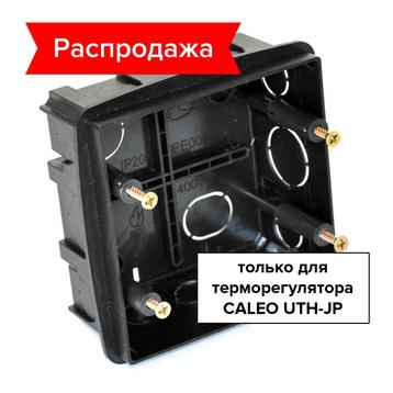 Коробка установочная для терморегулятора CALEO UTH-JP